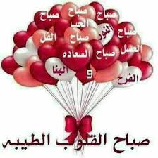 *صباحكم بالخير...* Images27