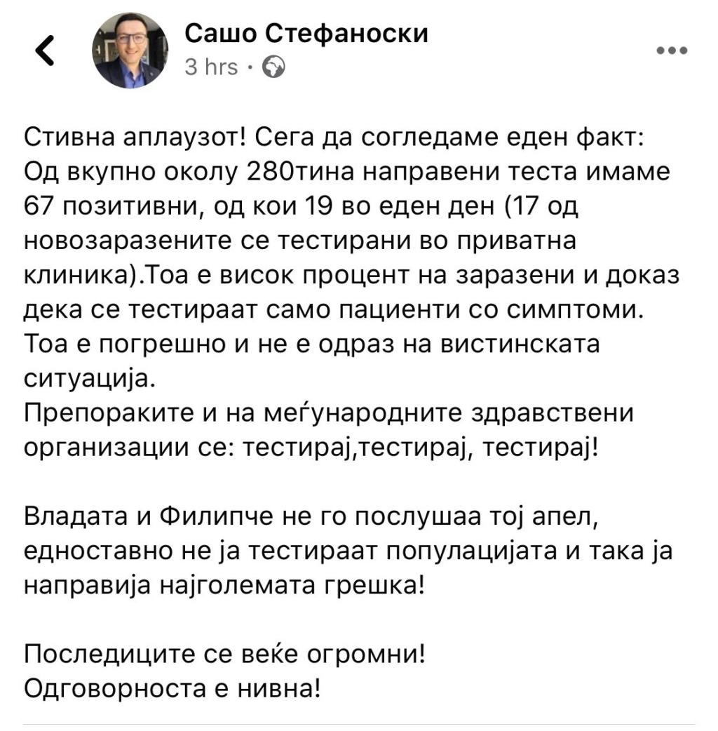 ЛУДАЦИТЕ од ВРО - ДПНЕ Etj4sg10