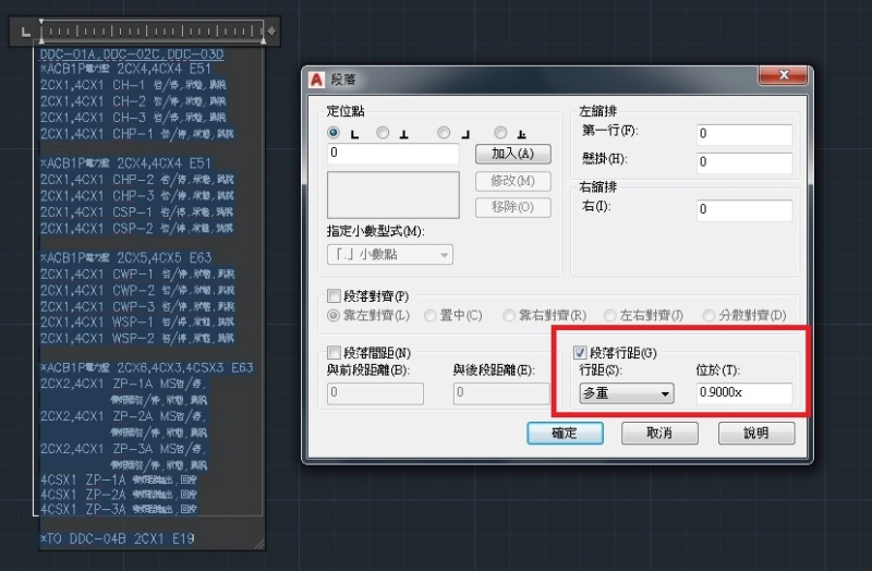 [問題]多行文字如何修改段落行距,因為重新開啟後又恢復原來設定。 0111