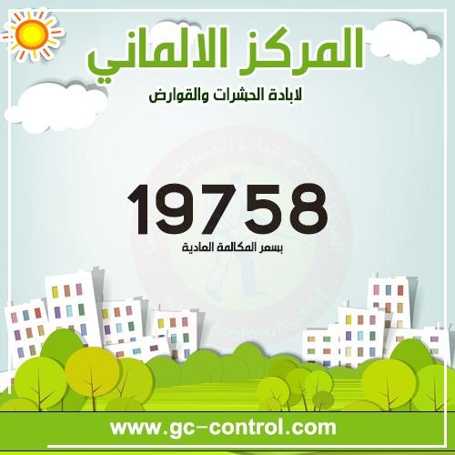 المركز الالماني لابادة الحشرات يقدم افضل طرق القضاء على الحشرات 3d558510