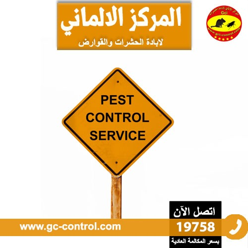 المركز الالماني لابادة الحشرات يقدم افضل طرق التخلص من جميع انواع الحشرات 8e939c10