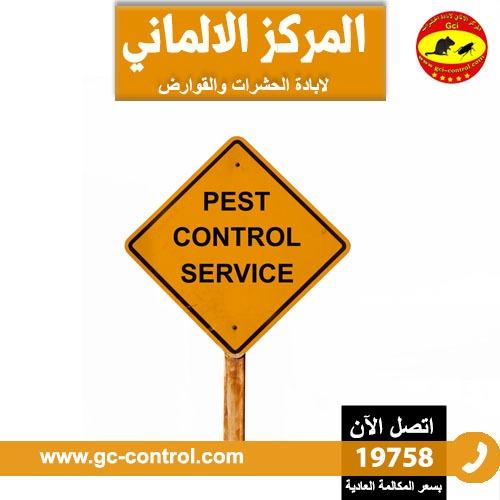 المركز الالماني لابادة الحشرات يقدم افضل طرق التخلص من جميع انواع الحشرات 8e939c11