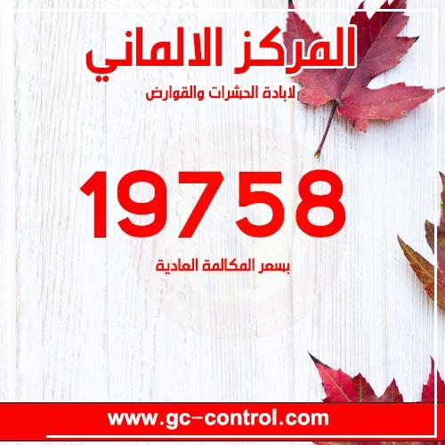 المركز الالماني لابادة الحشرات يقدم افضل طرق لابادة الحشرات والقوارض في مصر A8a2e410