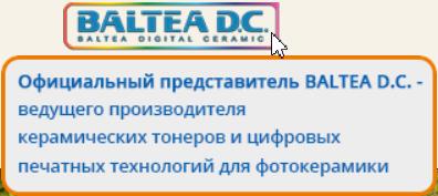 Офіційний представник BALTEA D.C. м. Чернівці E610