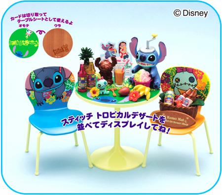 Re-ment : miniatures japonaises Stitch11