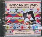 POMAKIKA TRAGOUDIA APO TI SMINTHI XANTHIS N 2 MOUSTAFAS AHMETSIK Pomaki10