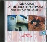 POMAKIKA DIMOTIKA TRAGOUDIA APO TI GLAYKI XANTHIS / TRAGOUDI ALI ROGGO Pomaki11