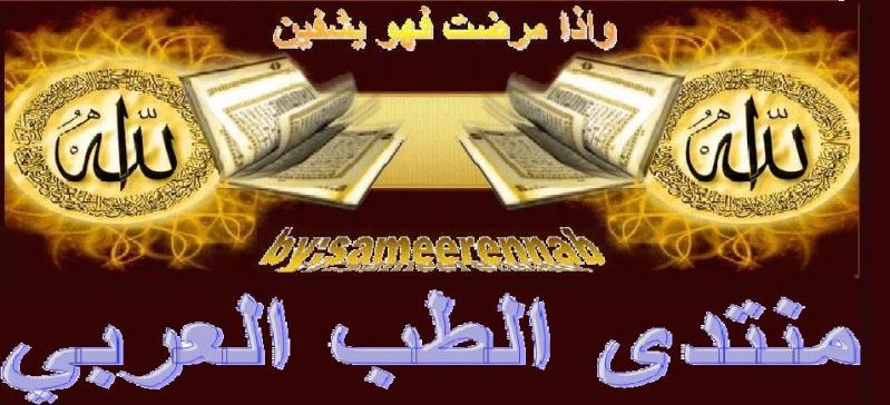 منتدى الطب العربي