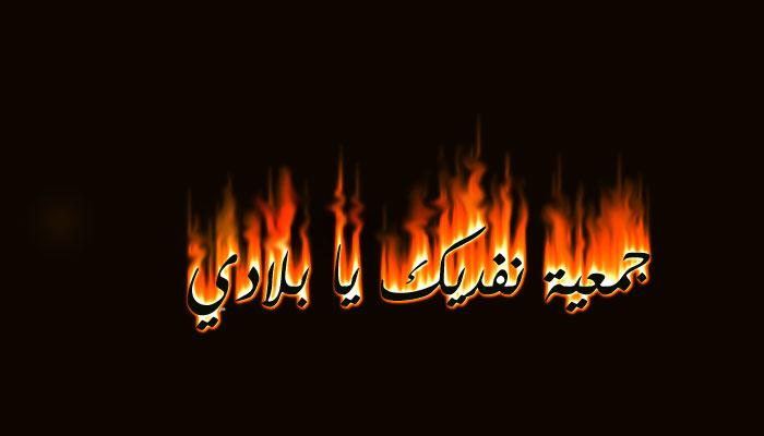 جمعية نفديك يا بلادي Flam10