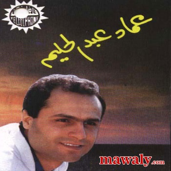 المكتبة الكاملة للملاك الجميل الراحل عماد عبد الحليم ::  - صفحة 3 4714-014
