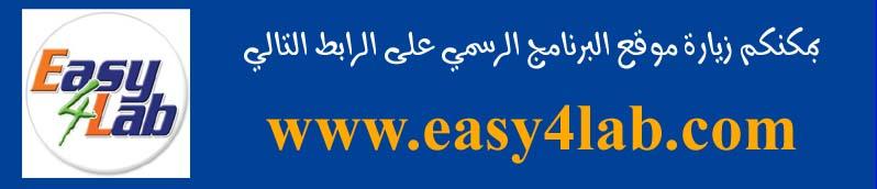 برنامج إدارة المختبرات الطبية EasyLab