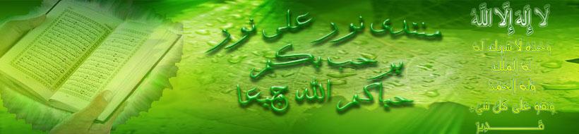 شبــــــــــكة منتدياتـ  نور على نور