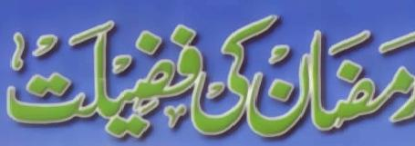 Ramadhan Kay Fazail