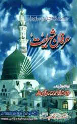 Irfan-e-Shariat Title-16