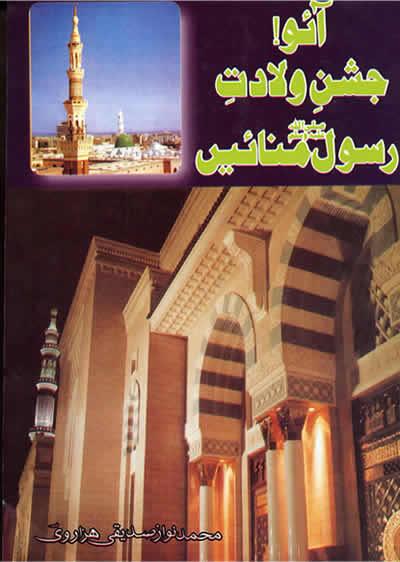 A'ao! Jashan-e-Wiladat-e-Rasool   Manain Title10