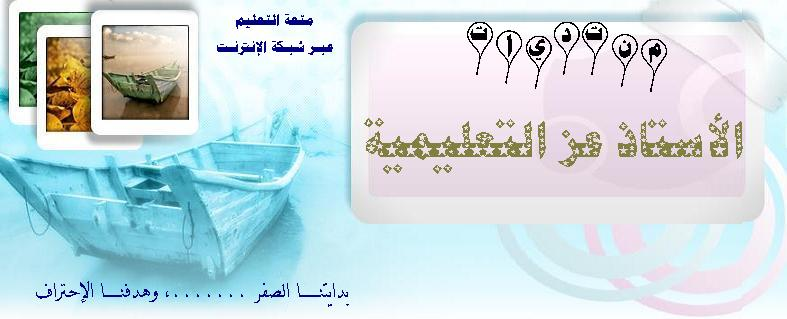 منتديات الأستاذ عزالدين المغاورى 0109220963