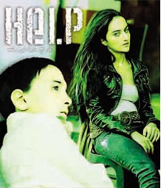 الفيلم اللبنانى الجرئ جدأ والممنوع من العرض (فيلم Help) للكبار فقط +18 سنة وعلى عدة سيرفرات 29xt2s10