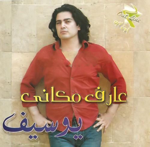 حصريــا :: ألبوم يوسف :: عارف مكاني 2009 :: I1i2xy10