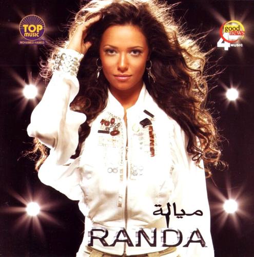 حصريــا :: ألبوم راندا حافظ :: ميالة :: Ripped From OriGinal CD @ 224Kbps O5yp0510