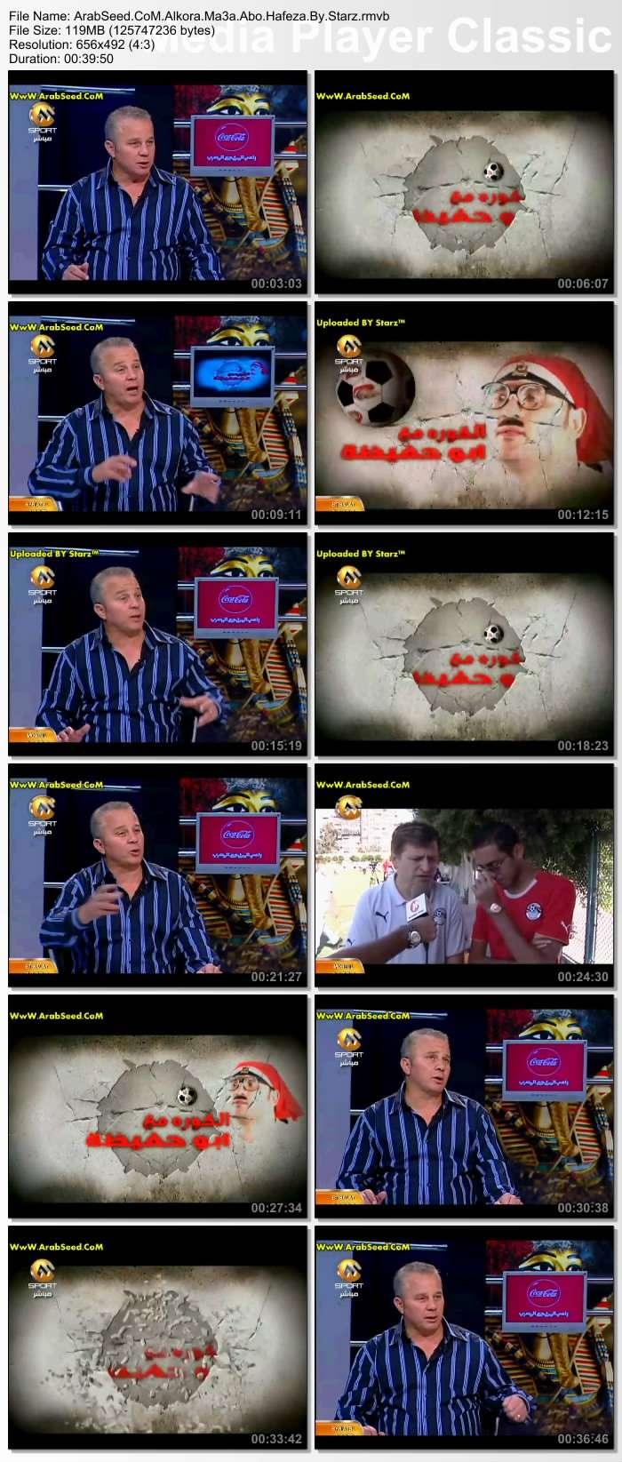 Oo5o.com (5) جميع حلقات برنامج الكورة مع سيد ابو حفيظة من الاولي الى الاخيرة Thumbs52