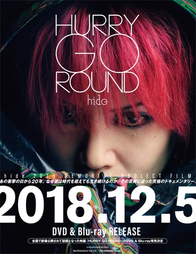 「HURRY GO ROUND」, un nouveau documentaire au Japon Img_2017