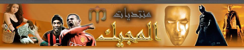 الماجك 2 داى اقوى الافلام العربيه والاجنبيه واحدث البرامج والاسلاميات