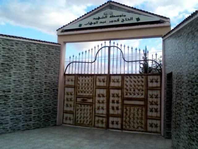 متوسطة الحاج قدور عبد الوهاب   ادخل 12212