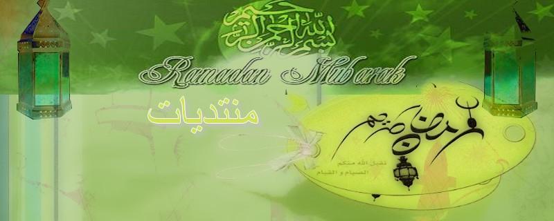 مسابقة رمضان مع منتدى الاشهار العربي كل عام وأنتم بخير ورمضان كريم - صفحة 4 Ramada10