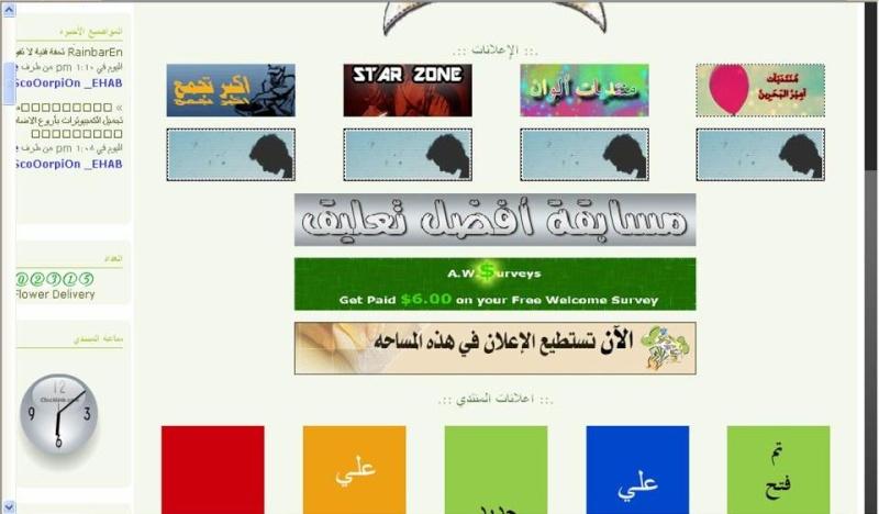 حصري على pubarab فقط: مسابقة اجمل منتدى بدعم من شركة ahlamontada - صفحة 6 Presen20
