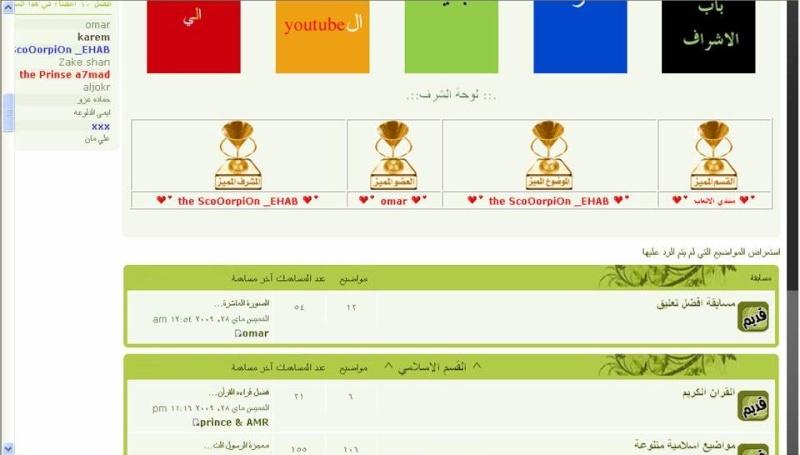 حصري على pubarab فقط: مسابقة اجمل منتدى بدعم من شركة ahlamontada - صفحة 6 Presen21