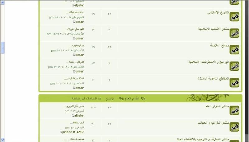 حصري على pubarab فقط: مسابقة اجمل منتدى بدعم من شركة ahlamontada - صفحة 6 Presen22