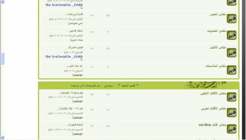 حصري على pubarab فقط: مسابقة اجمل منتدى بدعم من شركة ahlamontada - صفحة 6 Presen23