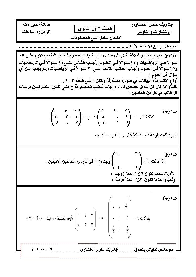 اختبار شامل على المصفوفات 1o_uou11