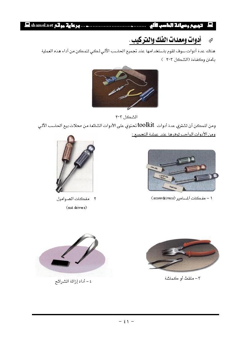 سلسلة دروس في صيانة وتجميع الحاسب الآلي( الباب الثالث) 26_1510