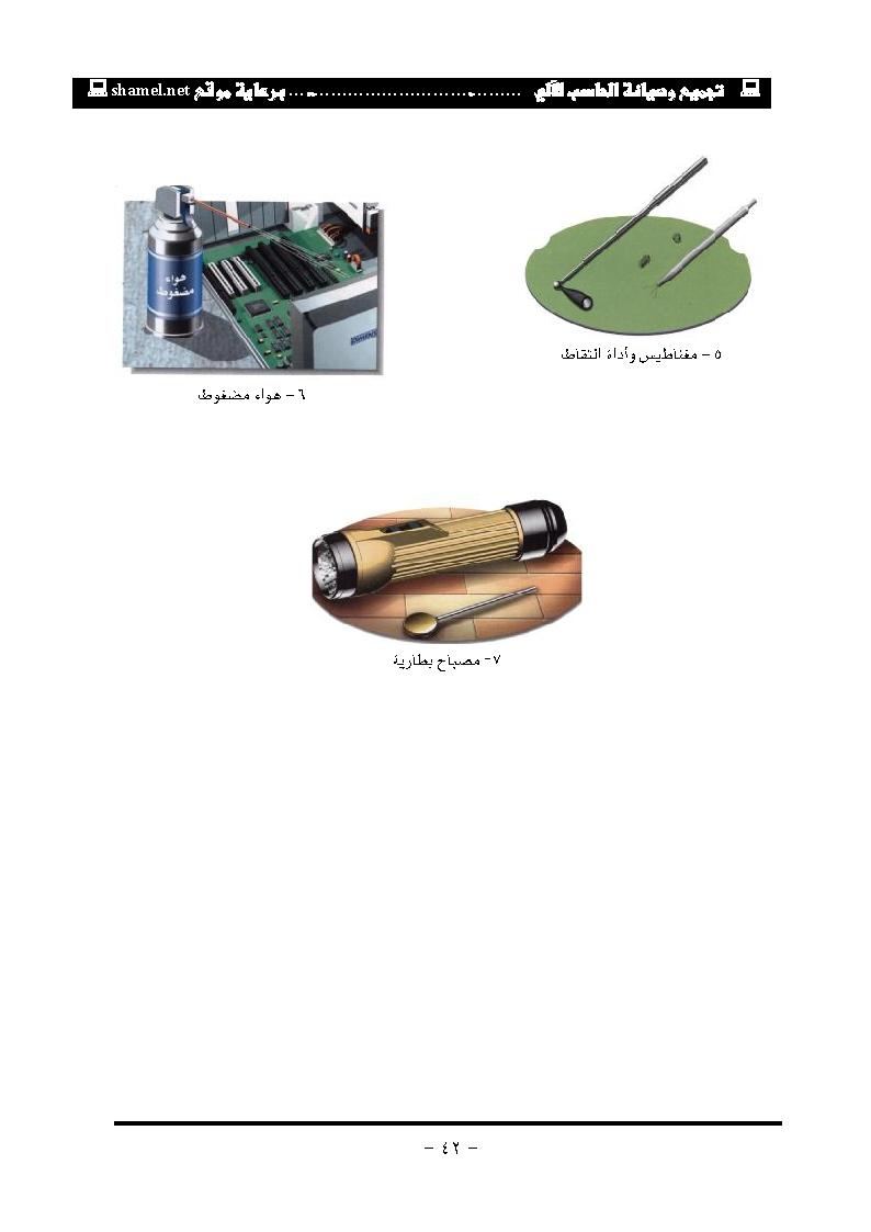 سلسلة دروس في صيانة وتجميع الحاسب الآلي( الباب الثالث) 26_1610