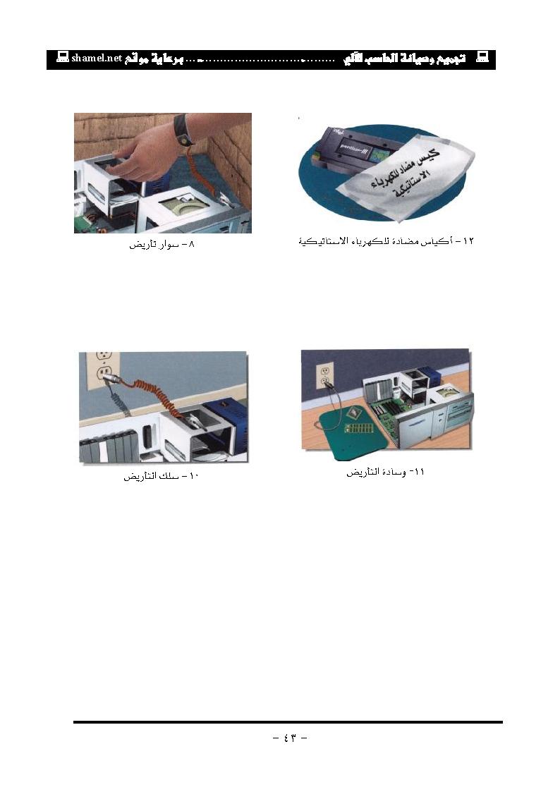 سلسلة دروس في صيانة وتجميع الحاسب الآلي( الباب الثالث) 26_1710