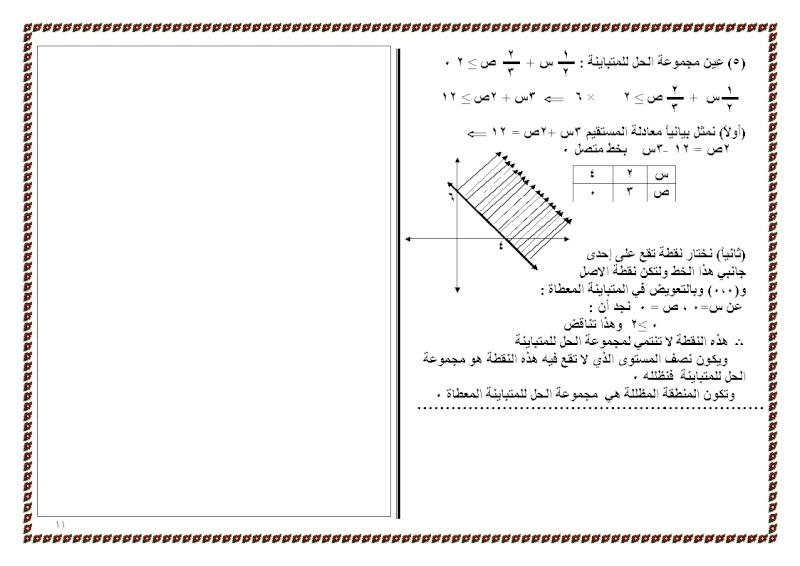 حل متباينة الدرجة الاولى في مجهوليين 9_10_113