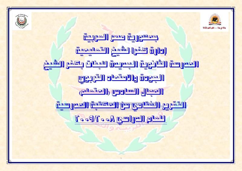 التقرير الختامي عن مكتبة المدرسة عن العام الدراسي 2009/2008 Ouou_u10