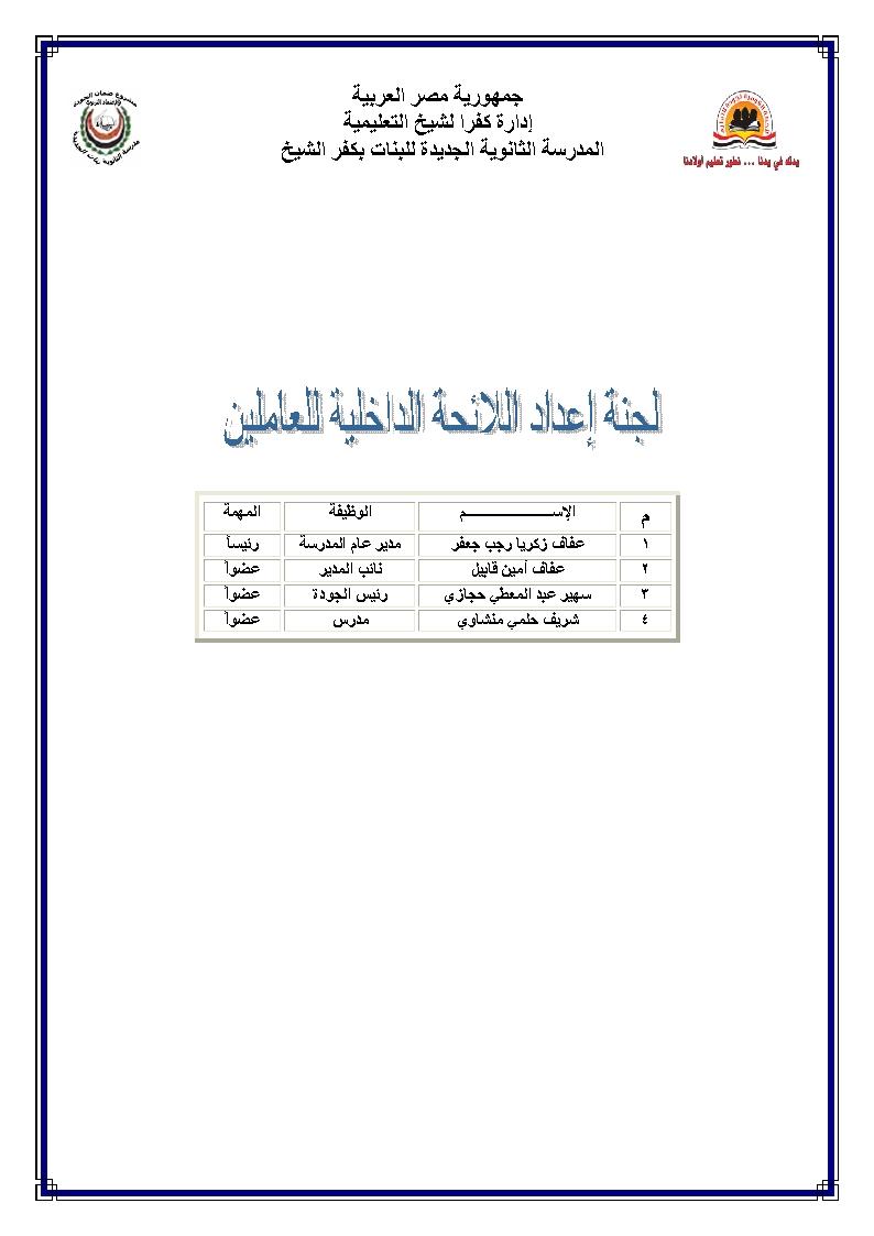 لجان اعداد دستور المدرسة Uouo_o10