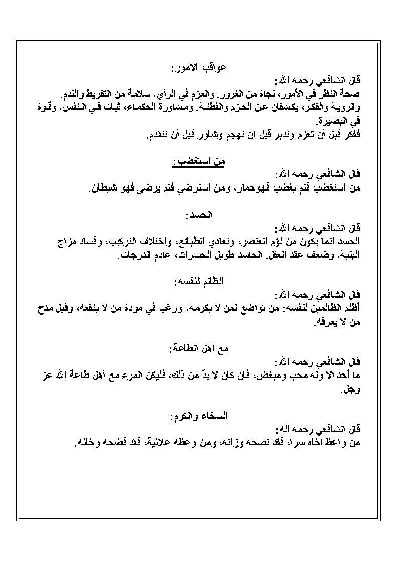 قطوف من حكم محمد بن ادريس Uu_ouu10