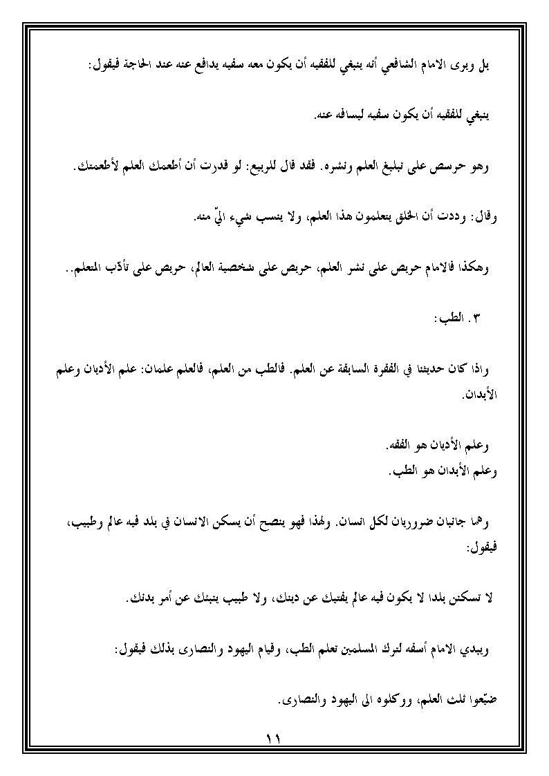 تابع من مواعظ الشافعي Uuooo_23