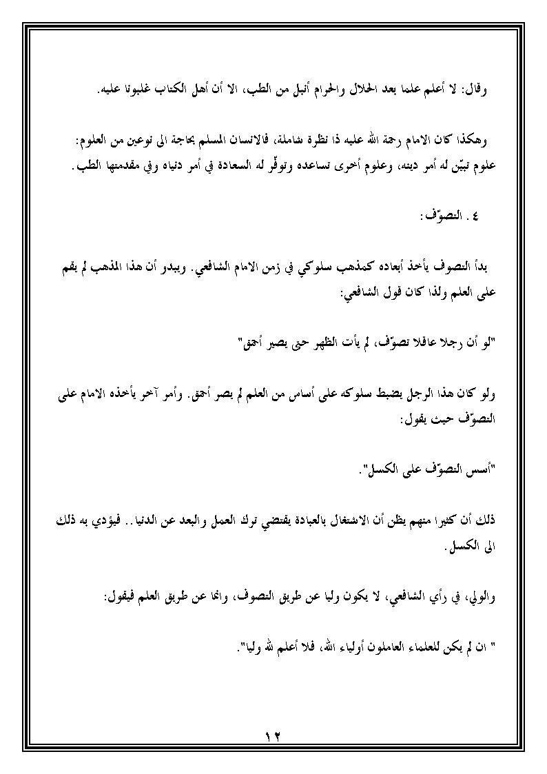 تابع من مواعظ الشافعي Uuooo_24