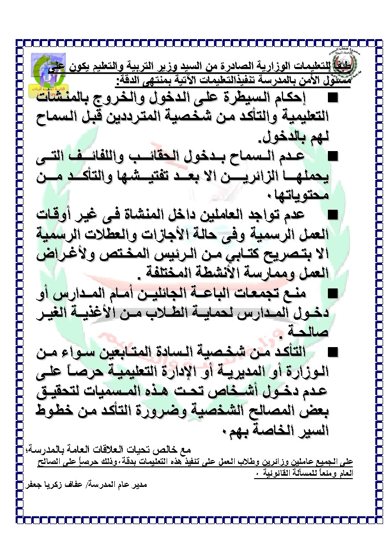 مسؤليات الأمن المدرسي Uuuuu_11