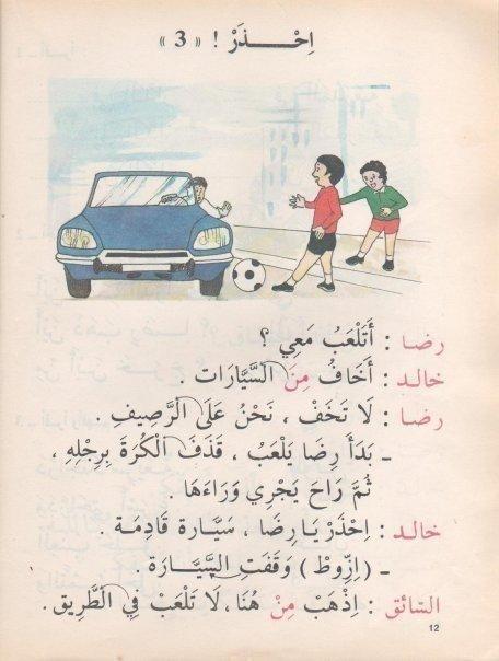 Tu te rappelles de...?, Topic des nostalgiques - Page 3 4906_110