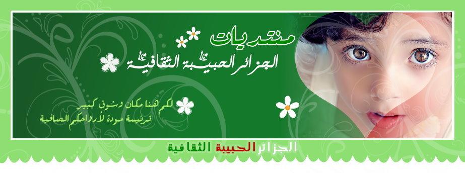 الجزائر الحبيبة الثقافية