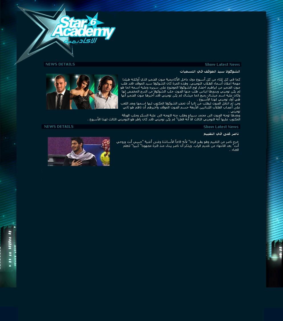 star academy6