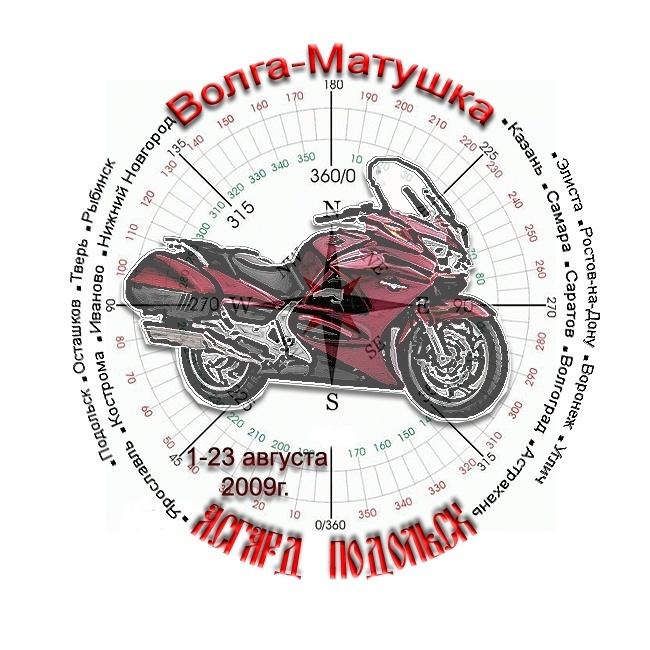 "2009-08-01 Мотопробег ""Волга Матушка"" (Делимся впечатлениями) Ddudnd10"