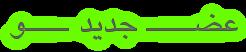 عــــضــــوة جـــــديـــــدة