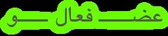 عــــضــــو فـــعــــال