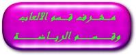 مشرف قسم الرياضة وقسم الالعاب